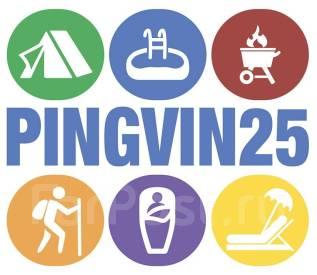 Распродажа по Оптовым Ценам! Есть ВСЁ! В магазине Pingvin25. Акция длится до 31 августа