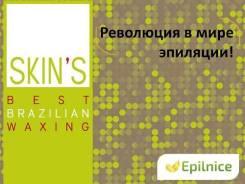 Депиляция Skins
