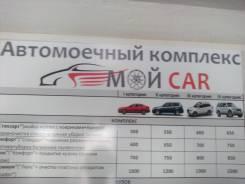 Автомойки.