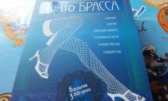 Тинто Брасс. 6 фильмов. 3 DVD.