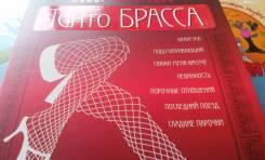 Тинто Брасс. 7 фильмов. 3 DVD.