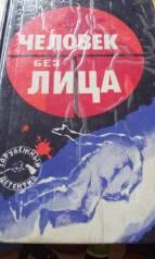 Человек без лица. Сборник зарубежного детектива. 464 стр.