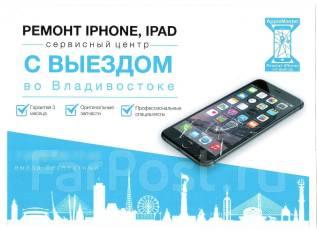 Ремонт телефонов iPhone(Айфон)Выезд! Оригинал! Ремонт при вас!