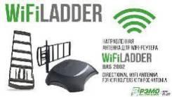 Wi-Fi усилители.