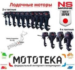 Nissan Marine. 9,00л.с., 2х тактный, бензин, нога S (381 мм), Год: 2017 год. Под заказ