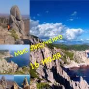 Однодневное путешествие на Мыс Лисученко, 16 июля