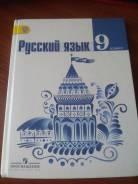 Русский язык. Класс: 9 класс