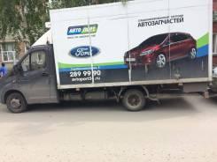 ГАЗ Газель Next. Next реф (есть работа), 2 800 куб. см., 1 500 кг.