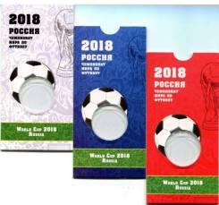 Подарочный капсульный буклет под 25 рублей Чемпионат мира по футболу.