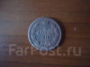 Продам или обменяю 2 копейки 1813г.