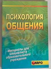Е. Смирнова. Психология общения.