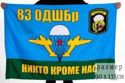 Флаг ВДВ 83 бригада