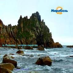 Остров Рейнеке - остров пиратов 21 ИЮЛЯ