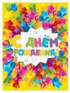 """Скатерть """"С Днем рождения"""" Звезды 182*137 см."""