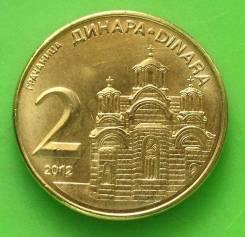 2 динара 2012 года. Сербия. Без обращения! В наличии!