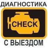 Диагностика автомобилей с выездом