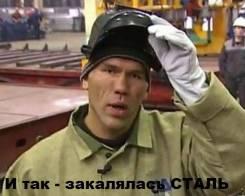 Мелкие сварочные работы от 450 рублей со светом и без света