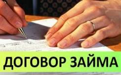 Составление договоров займа/расписок