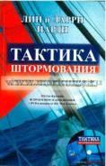 Книга Тактика штормования Линн и Лари Парди