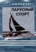 Книга Парусный спорт. Репринт издания 1930 года