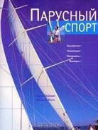 Книга Парусный спорт (полная практич. энциклоп.).