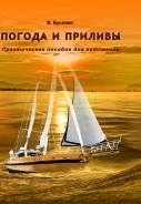 Книга Погода и приливы. Практич пособие д\яхтсмена