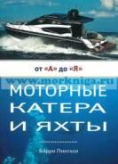 """Книга Моторные катера и яхты от """"А"""" до """"Я"""" Барри"""
