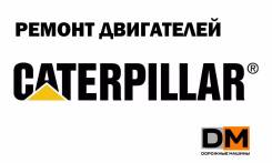 Ремонт двигателя Caterpillar
