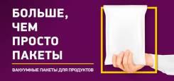 "Упаковщик. ООО ""РайзПак"". Улица Маковского 22"