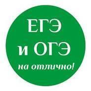 Репетиторство ЕГЭ/ОГЭ математика/информатика/программирование