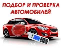 Автоподбор, проверка и помощь при покупке б/у авто