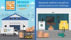 """Хранение мебели и вещей на время ремонта или переезда в """"Юнион-Бокс"""""""