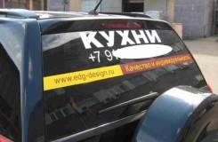 Реклама на авто