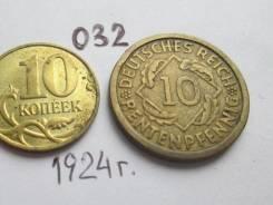 Германия . 10 рентенпфеннигов 1924 г . А . 032 . .
