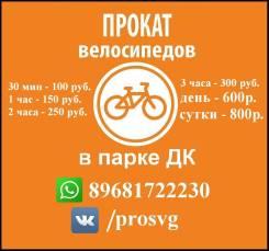 Прокат велосипедов в Советской Гавани