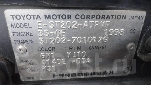 Тяга замка. Toyota Carina ED, ST200, ST202, ST203, ST205 Toyota Corona Exiv, ST200, ST202, ST203, ST205