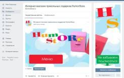 Создам дизайн для группы ВКонтакте с кликабельным графическим меню