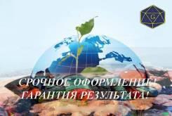 Лицензия на осуществление деятельности по работе с отходами