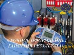 Регистрация электролабораторий (аккредитация)