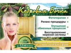 Кедровая фито бочка. подарочные сертификаты.