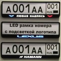Рамка для номера LED авторская. Под заказ