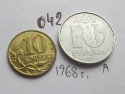 ГДР . 10 пфеннигов 1968 г . А . 042