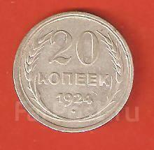 20 копеек 1924 г. СССР.