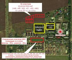 8.4 соток ИЖС 587.300рублей. 840 кв.м., собственность, электричество, вода, от частного лица (собственник)