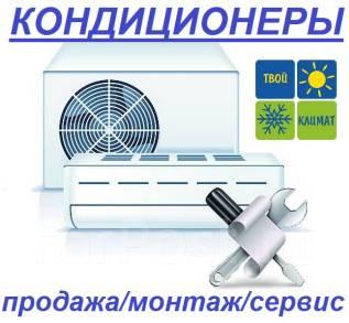 Установка кондиционера в кирове цены пульт для кондиционера mitsubishi heavy industries