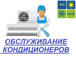 Профессиональное обслуживание, ремонт кондиционеров