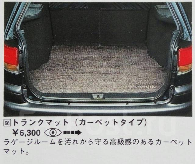Коврик. Toyota Carina E, AT191, AT190, CT190, ST191, ST195, ST190 Toyota Caldina, CT190, ST195, AT191, ST191, ST190 Двигатели: 3SFE, 4AFE, 7AFE, 2C, 2...