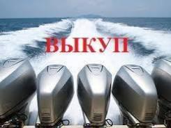 Куплю любые лодочные моторы в том числе и на запчасти