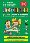 Логопедия, Жукова, Мастюкова, Филичева