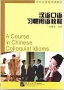 Китайский язык.